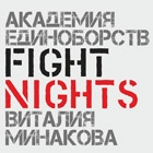 Академия FIGHT NIGHTS