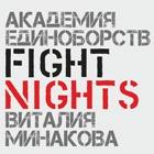 Академия FIGHT NIGHTS