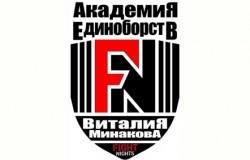 Академия Единоборств Виталия Минакова проведет открытую КроссФит тренировку на Кургане Бессмертия