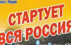 """Брянцы побегут """"Кросс нации"""" вместе со всей Россией"""