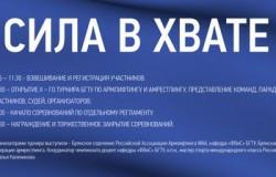 13 ноября в БГТУ состоится турнир по армрестлингу и армлифтингу
