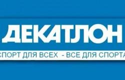 В Брянске закрывается магазин «Декатлон»