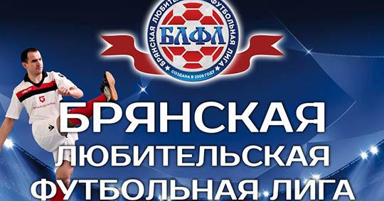 """Через месяц в """"Варяге"""" стартует Брянская Любительская Футбольная Лига"""