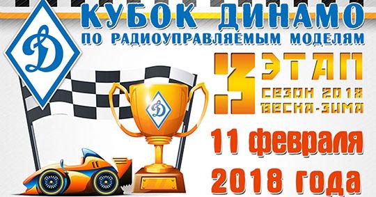 В Брянске пройдут соревнования радиоуправляемых автомоделей