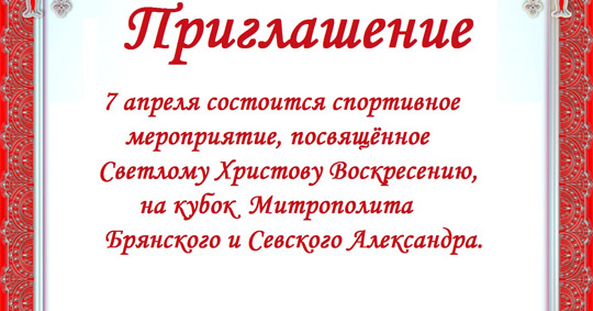 """В """"Лапландии"""" пройдут соревнования на кубок Митрополита Брянского и Севского Александра"""
