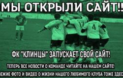 Футбольный клуб «Клинцы» обзавелся официальным сайтом