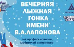 Брянские лыжники почтят память Владимира Лапонова вечерней гонкой в День защитника Отечества
