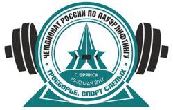 Брянское ГУОР примет чемпионат России по пауэрлифтингу