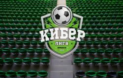Заканчивается набор участников в Брянскую киберфутбольную лигу по FIFA 20