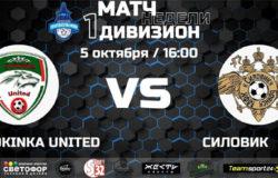 """""""Fokinka United"""" & """"Силовик"""" – матч недели в БФЛ!"""