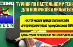 GREEN tennis Cup приглашает участников!