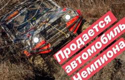 В Брянске выставили на продажу автомобиль чемпиона
