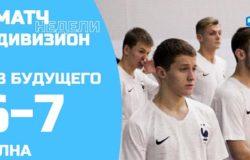 """В БФЛ матч недели выиграла """"Волна"""""""