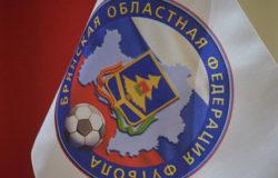 Определились все четвертьфиналисты Кубка Брянской области по мини-футболу