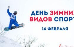16 февраля в Брянске ярко отметят день зимних видов спорта