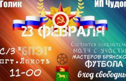 Стали известны составы команд футбольного матча звёзд Брянской области