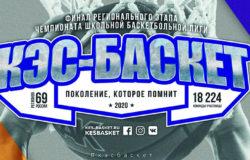 Финал регионального чемпионата КЭС-Баскет пройдёт в Клинцах 11 февраля