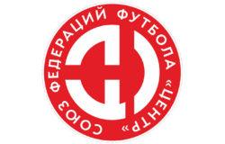 Брянская динамовская молодежь получила календарь игр в третьем дивизионе