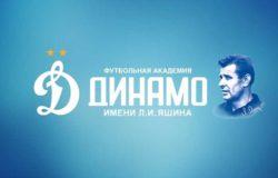 """Академия """"Динамо"""" получила статус «Академия высшей категории»"""