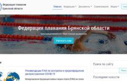 Федерация плавания Брянской области запустила свой сайт