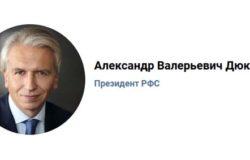 Путин пошутил над президентом РФС