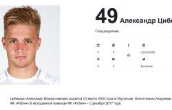 """Брянское """"Динамо"""" пополнилось двумя молодыми полузащитниками"""