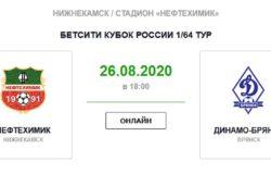 """Брянское """"Динамо"""" в Кубке России сыграет с «Нефтехимиком»"""