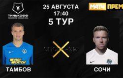 Матчи пятого тура чемпионата России по футболу на SPORT-32.RU