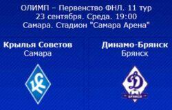 Самарцы могут остаться без нескольких футболистов основы в матче с брянцами