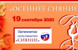 В Брянске пройдет турнир по художественной гимнастике «Осеннее сияние»