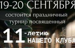 В Брянске пройдет турнир в честь 11-летия Академии бильярда