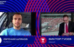 Матчи Кубка России покажут в прямом эфире
