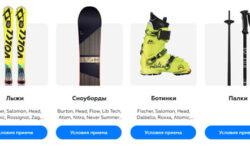 Аренда или покупка горнолыжного снаряжения? Преимущества решений