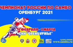 Брянские самбисты будут бороться за титул чемпионов России