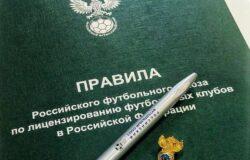 """Брянское """"Динамо"""" лишилось шансов на ФНЛ в перспективе"""