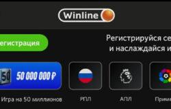 Регистрация в Винлайн с мобильного телефона