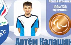 Брянец Артём Калашян стал бронзовым призером Паралимпиады в Токио